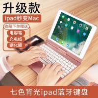 ipad键盘保护套2018新款pro9.7苹果平板电脑笔槽网红mini无线蓝牙 2019 air3 10.5【7色背光