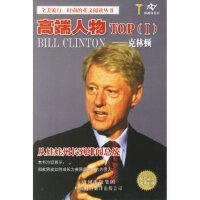 [二手旧书9成新]高端人物TOP(I)1――克林顿,(美)本森,9787500116370,中译出版社(原中国对外翻译