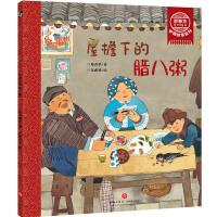 郑春华奇妙绘本 中国故事系列 屋檐下的腊八粥