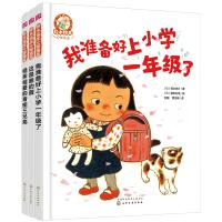 【当当】铃木绘本精选 幼小衔接情商培养系列(精装 套装全3册)