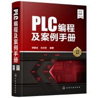 PLC编程及案例手册 PLC电气知识硬件组成控制系统设计方法 西门子S7-200 SMART PLC和三菱FX3U PL