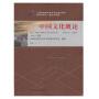 【正版】自考教材 自考 00321 中国文化概论 2015年版 王宁外语教学与研究出版
