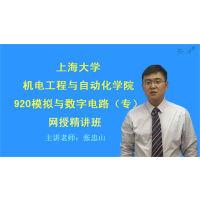 2020年上海大学机电工程与自动化学院920模拟与数字电路(专)网授精讲班【教材精讲+考研真题串讲】(考试软件)考研考