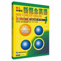 【二手书8成新】新概念英语1 练习册 [英]亚历山大 外语教学与研究出版社