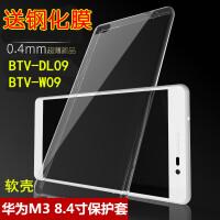 华为m3保护套8.4英寸平板电脑华为M3软套BTV-W09/DL09手机保护壳