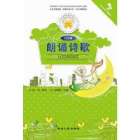 金色童年悦读书系――朗诵诗歌(双色拼音) 张长春 9787544910286