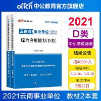 中公教育2021云南省事业单位公开招聘分类考试D类套装:教材(职业能力倾向测验+综合应用能力)D类 2本套