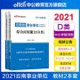 中公教育2020云南省事业单位分类考试D类套装:教材(综合应用能力+职业能力倾向测验)D类 2本套