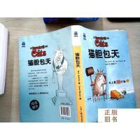 【二手旧书9成新】猫胆包天