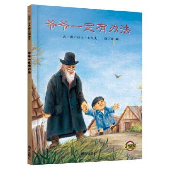 信谊世界精选图画书·爷爷一定有办法此书无注音版,小学一年级推荐书目,每个孩子都值得拥有的钻石级绘本,持续雄踞网络五星图书榜,3-6岁适读