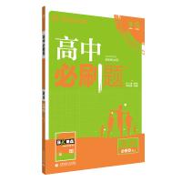理想树67高考2019新版 高中必刷题 高二政治必修4 适用于人教版教材