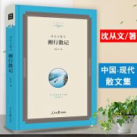 湘行散记 精装版沈从文人民日报出版社原著无删减