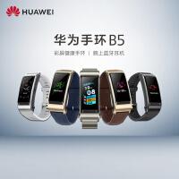 Huawei/华为手环B5  智能运动蓝牙通话手环 彩屏心率监测手环 蓝牙耳机 安卓+IOS通用