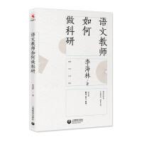 语文教师如何做科研 李海林著 中小学语文教师写作的科研指南 教师教学参考资料 上海教育出版社