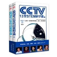 中国青少年科学总动员-cctv13、stem科学课(全2册) 化学工业