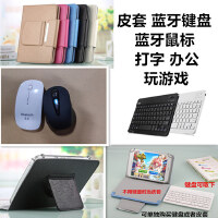 清华同方F160X华夏骄子H188蓝牙键盘皮套鼠标游戏 键鼠套装保护套 黑色 蓝牙键盘