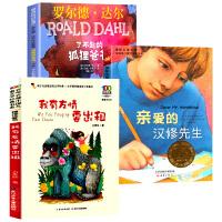 正版 了不起的狐狸爸爸 我有友情要出租 亲爱的汉修先生 注音版共3册 小学生课外阅读书籍 儿童书籍9-12岁 四五六年级课外书必读