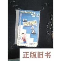 【二手旧书8成新】小学语文必学知识点击