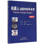 机器人泌尿外科手术学(原著第2版)