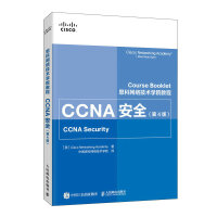 思科网络技术学院教程 CCNA安全 第4版