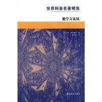 世界科普名著精选:数学万花镜【直发】