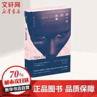 你一生的故事 (美)特德・姜(Ted Chiang) 著;李克勤 等 译