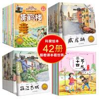 跟着课本游世界科普绘本全42册 儿童书籍6-12周岁 儿童地理节气知识启蒙绘本 中国地理绘本名城 幼儿绘本故事书籍 图书籍3-6岁早教读物 适合4到5岁故事书绘本