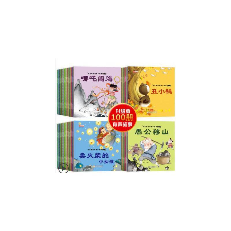 100册 儿童睡前故事书幼儿童话绘本0-3-6岁幼儿园启蒙益智图书 早教经典读物注音版有声伴读绘本带拼音的连环画小人书宝宝漫画书籍全套100册 宝宝一次看个够!