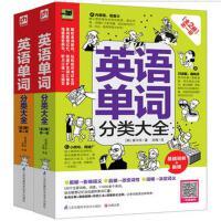 英语单词分类大全-(全两册)( 货号:755376262)