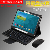 适用于三星平板电脑tab S 10.5蓝牙键盘皮套sm-T800保护套