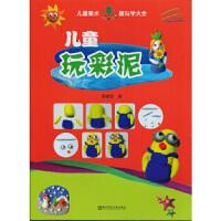 儿童美术教与学大全 儿童玩彩泥 蒋碧珍 9787565122934