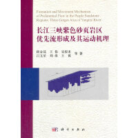 长江三峡紫色砂页岩区优先流形成及其运动机理