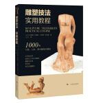 雕塑技法・实用教程