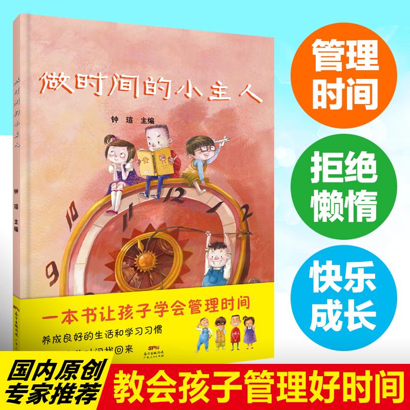 做时间的小主人 好习惯原创畅销幼儿绘本儿童书籍3-4-5-6岁幼儿园小学人格情商培养效率性格教育早教亲子阅读启蒙读本睡前故事书 正版现货