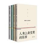 周国平人文讲演录(全4册)(签名版)