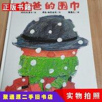 【二手9成新】爸爸的围巾