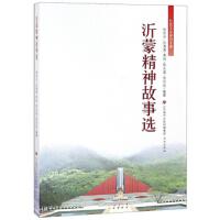 沂蒙精神故事选/红色文化研究文库 9787548832881