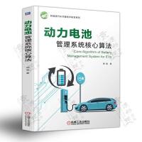 动力电池管理系统核心算法 电动汽车动力电池管理系统技术与应用 动力电池设计开发流程 新能源汽车关键技术研发系列书籍