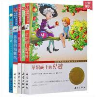 国际大奖小说系列全套5册 苹果树上的外婆/一百条裙子/蓝色的海豚岛/桥下一家人 二三四五年级课外书7-10岁儿童文学正