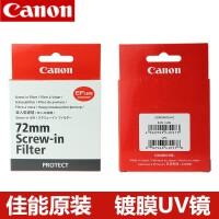 单反相机UV镜67mm77mm58mm82mm72mm52镜头保护滤镜uv镜片配件 佳能原装多层镀膜UV