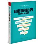 [二手9成新]知识的边界,戴维温伯格(David Weinberger)(美),山西人民出版社发行部, 9787203