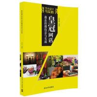 [二手旧书9成新] 艺术设计与实践:皇冠网店商品拍摄技法与实战 安雪梅 9787302454472 清华大学出版社