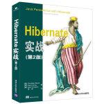 Hibernate实战(第2版)
