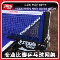 红双喜乒乓球网架含网包邮伸缩便携式兵乓球拦网乒乓球桌球台网子