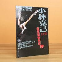 小林克已摇滚吉他教室(附光盘初级篇世纪新版原版引进)