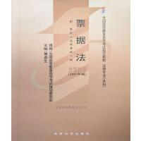 【正版】自考教材 自考 00257 票据法(附大纲) 傅鼎生主编 北京大学出版社 2007年版 法律专业 本科段
