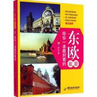 东欧旅游,给你一本最好看的 东田 著作