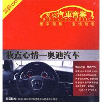 妆点心情――奥迪汽车/发烧汽车音乐(CD)