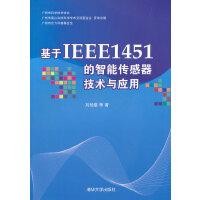 基于IEEE1451的智能传感器技术与应用