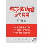 韩汉多功能学习词典(配MP3光盘)(13新)